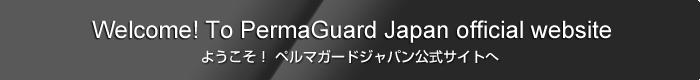 ようこそ!ペルマガードジャパン [ PERMAGARD JAPAN ] 公式サイトへ